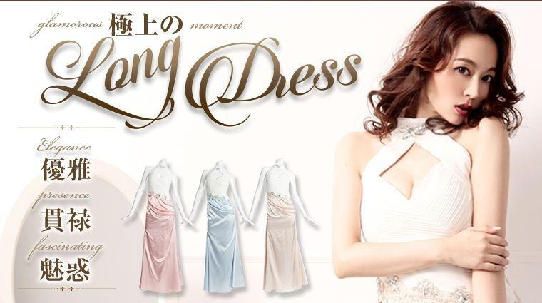 極上ロングドレス3色