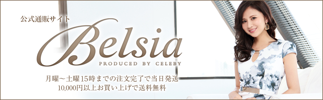 キャバドレス スーツのBELSIA
