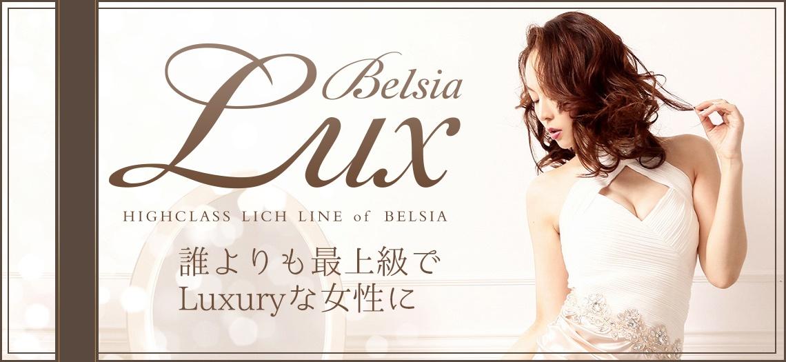 BelsiaLUXはラグジュアリーなラウンジキャバドレス
