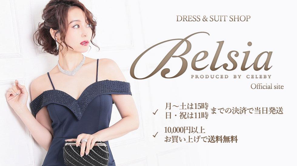 上質なキャバドレス・キャバスーツの通販Belsia(ベルシア)