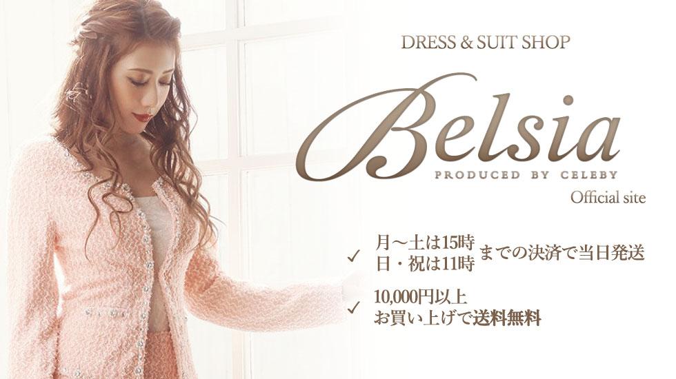 キャバドレス・キャバスーツ通販はBelsia(ベルシア)【公式サイト】