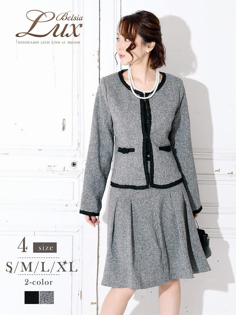 画像1: 【BelsiaLux】大きいサイズ完備!!ソフトツイード裾フリンジ加工スカートキャバスーツ 式スーツ/フォーマルスーツにも【ベルシアリュクス】(S/M/L/XL)(グレー/ブラック) (1)